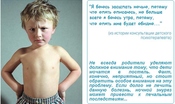 Психологический фактор недержания мочи у ребенка