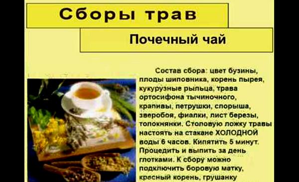 Почечный чай - рецепт