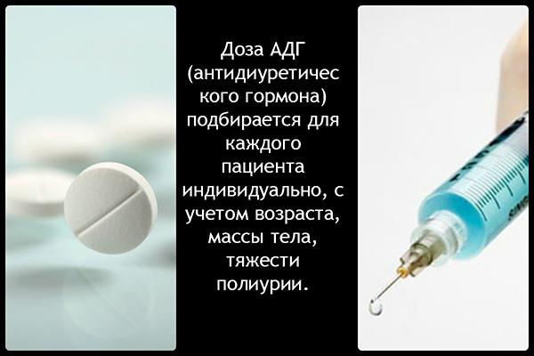 Подбор дозы антидиуретического гормона