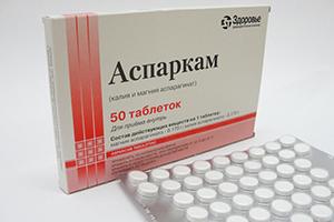 Аспаркам 50 таблеток