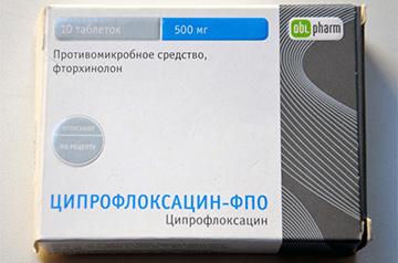 Ципрофлоксацин ФПО