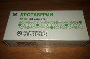 Дротаверин 20 таблеток